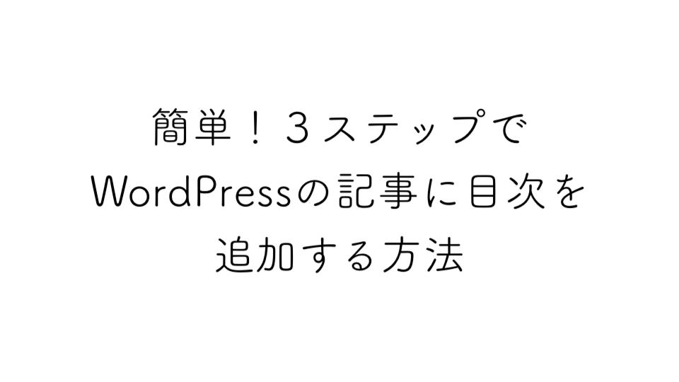 3ステップでできるWordPressで記事に目次を追加する方法