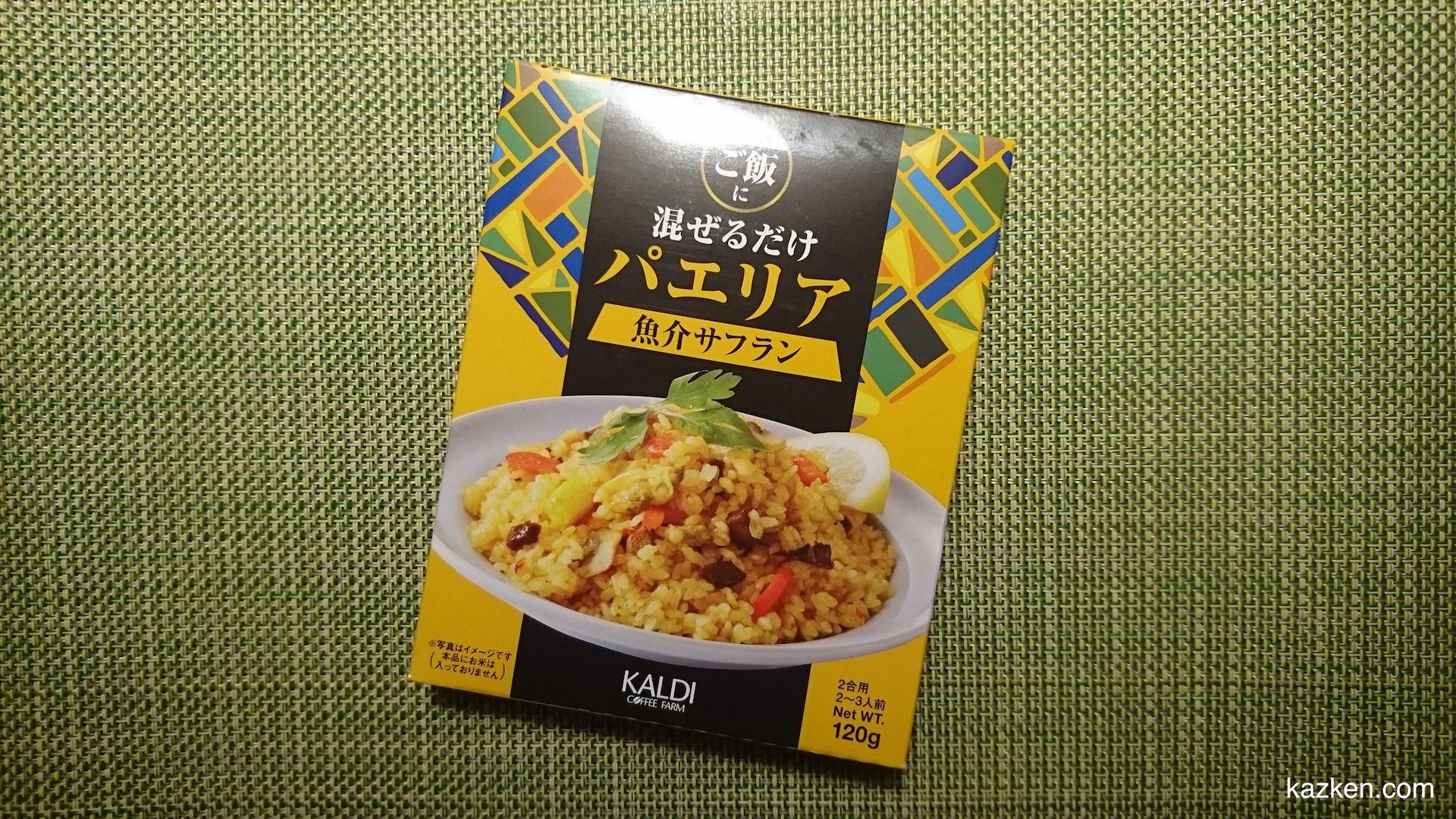 カルディの「ご飯に混ぜるだけパエリア 魚介サフラン」でパエリアを作って食べてみた