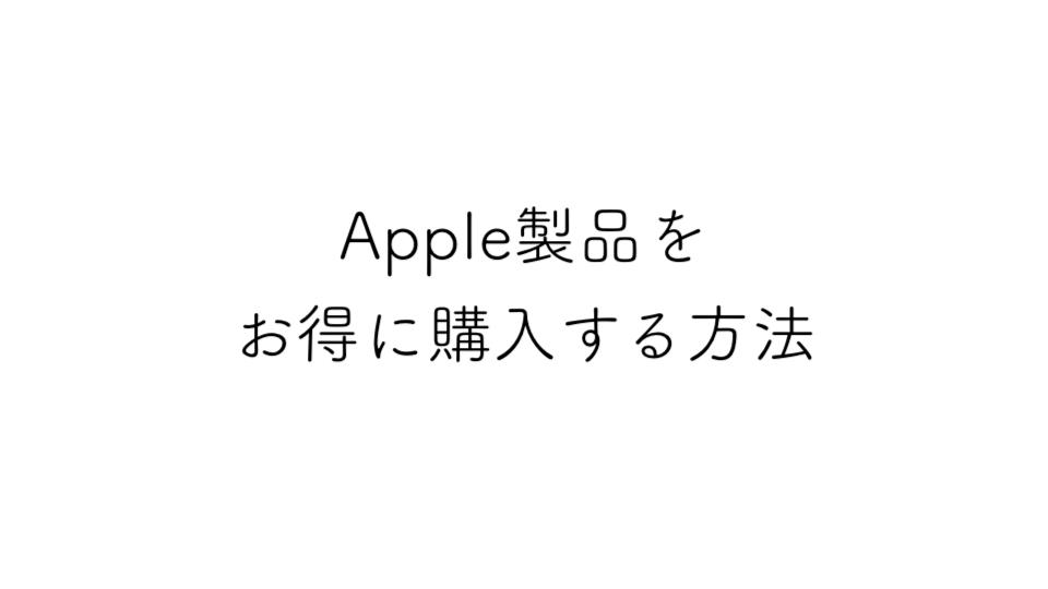 Apple製品をお得に購入する方法