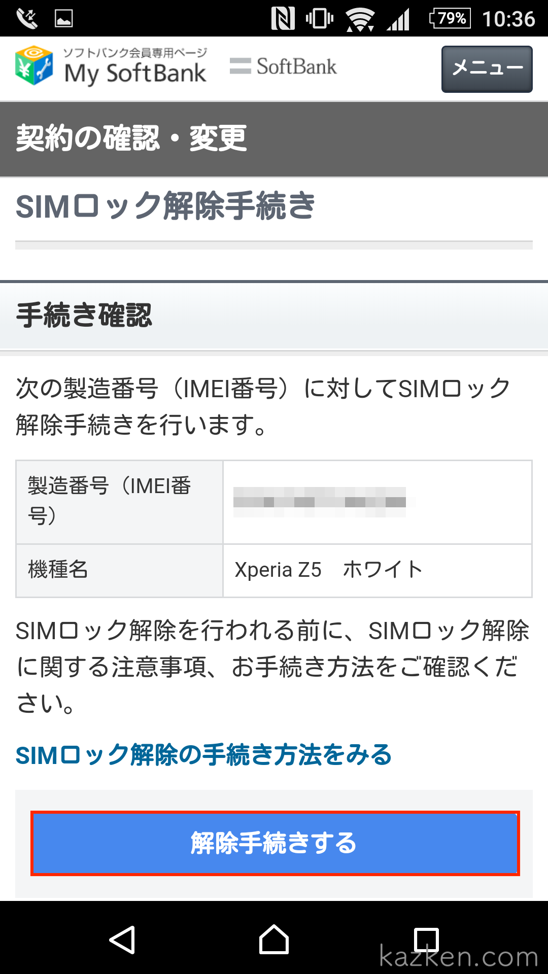 ロック 解除 sim softbank