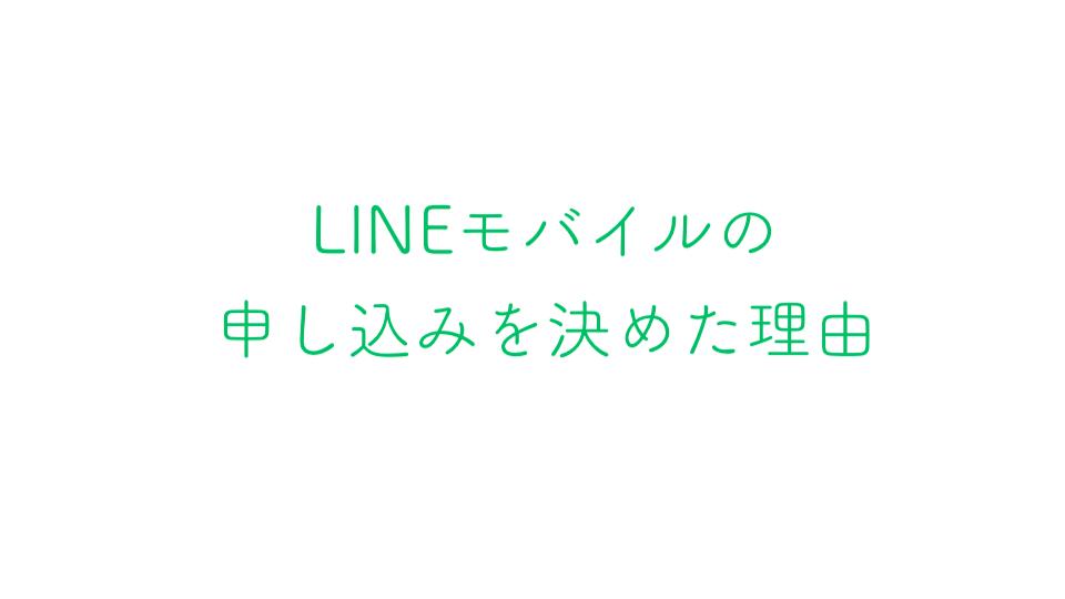 LINEモバイルの申し込みをおすすめする理由【9つあります】