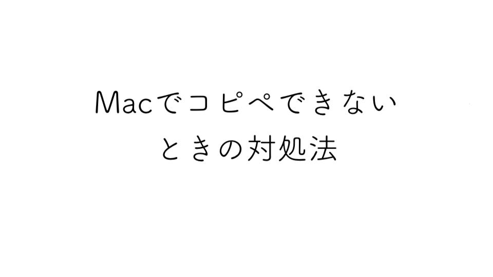 Macのショートカットキーでコピペできないときにすること