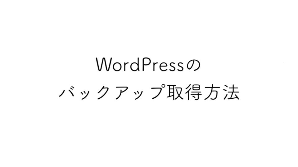 WordPressでのバックアップ取得方法