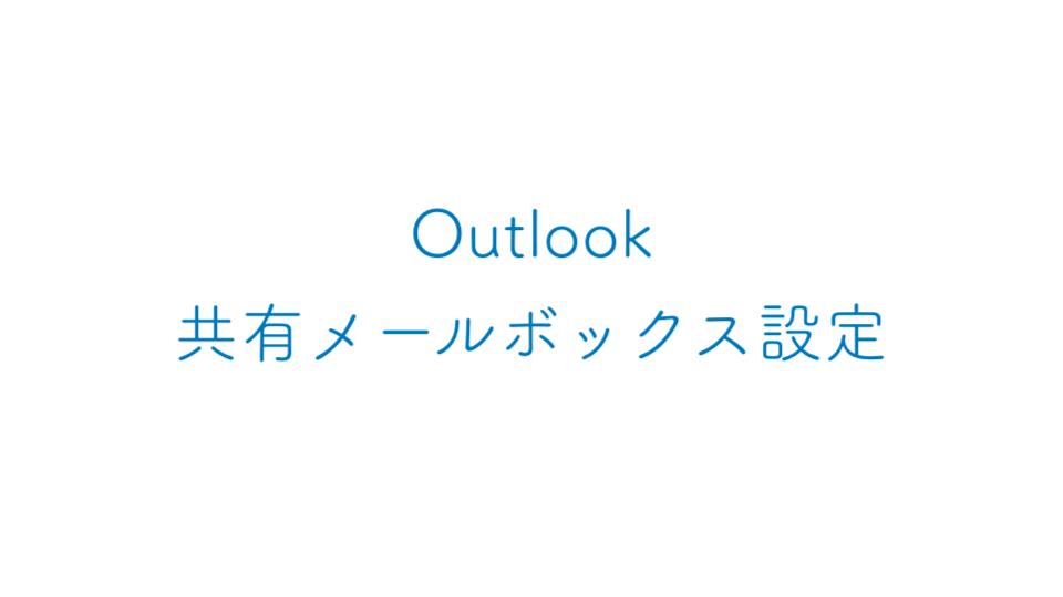 Office365のOutlookで共有メールボックスを設定する方法