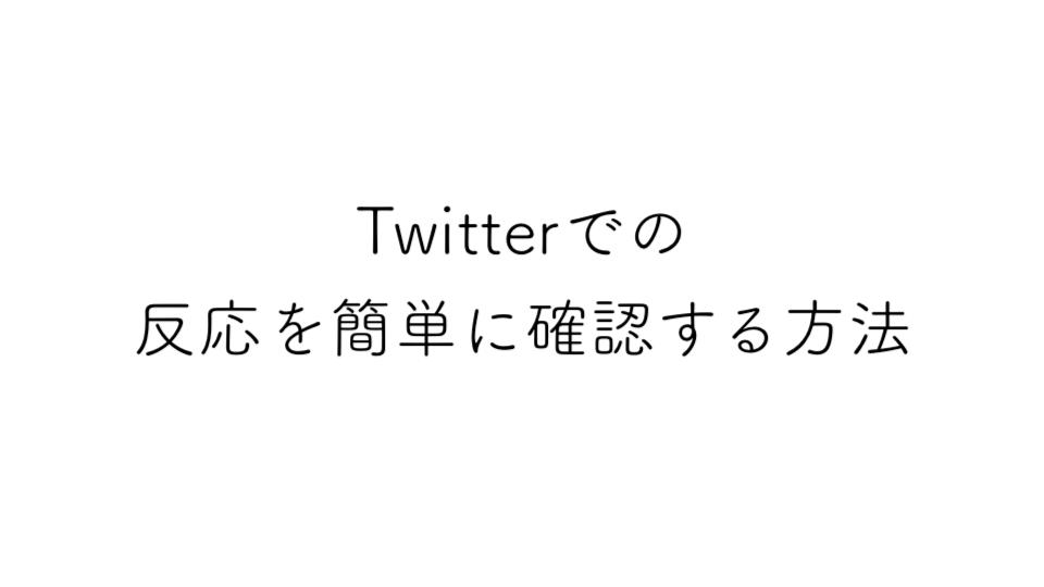 Twitterでの反応を簡単に確認する方法