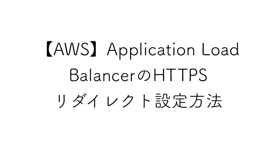 【AWS】Application Load Balancer(ALB)単体でHTTPSリダイレクトを行う方法