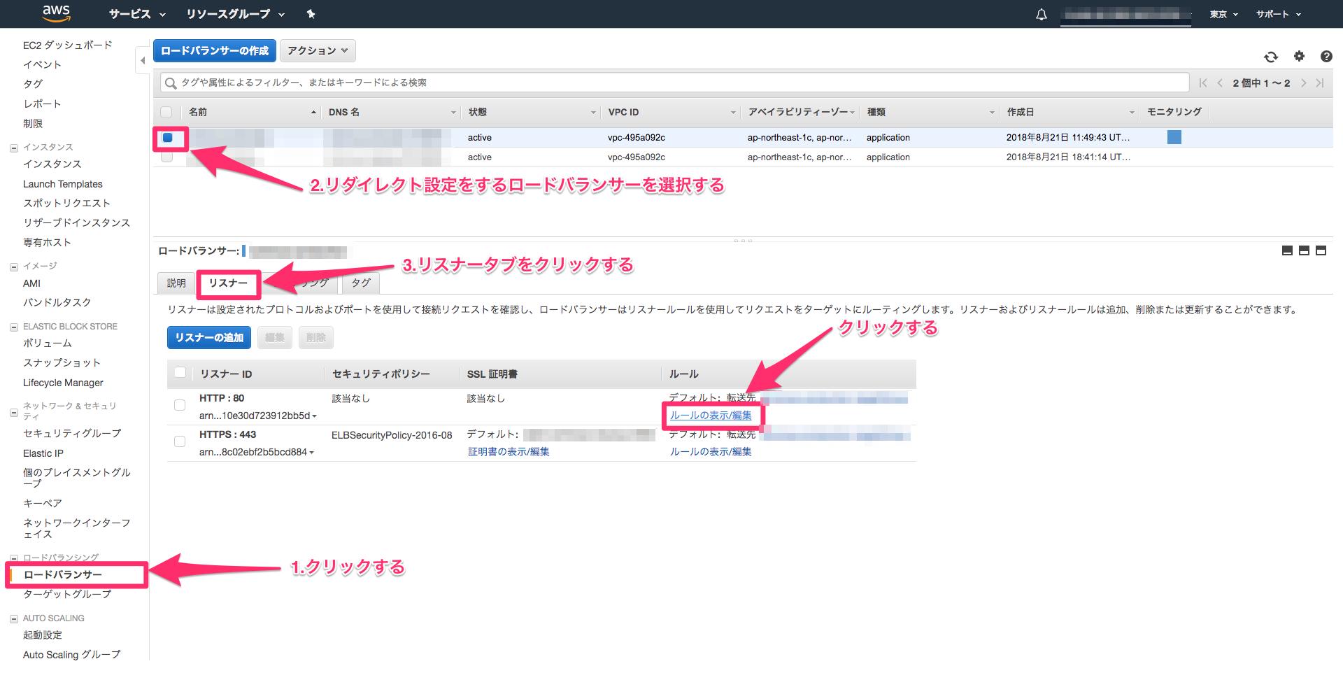 HTTPSリダイレクトの設定方法