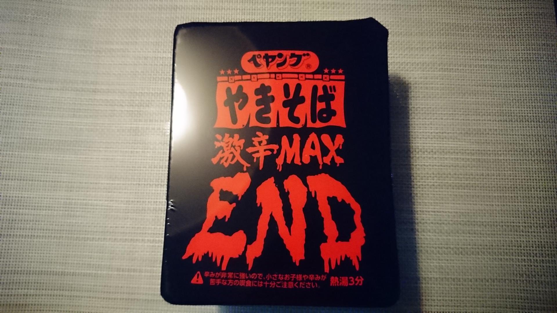 ペヤング 激辛MAX ENDを興味本位で食べてみましたが、後悔しています。
