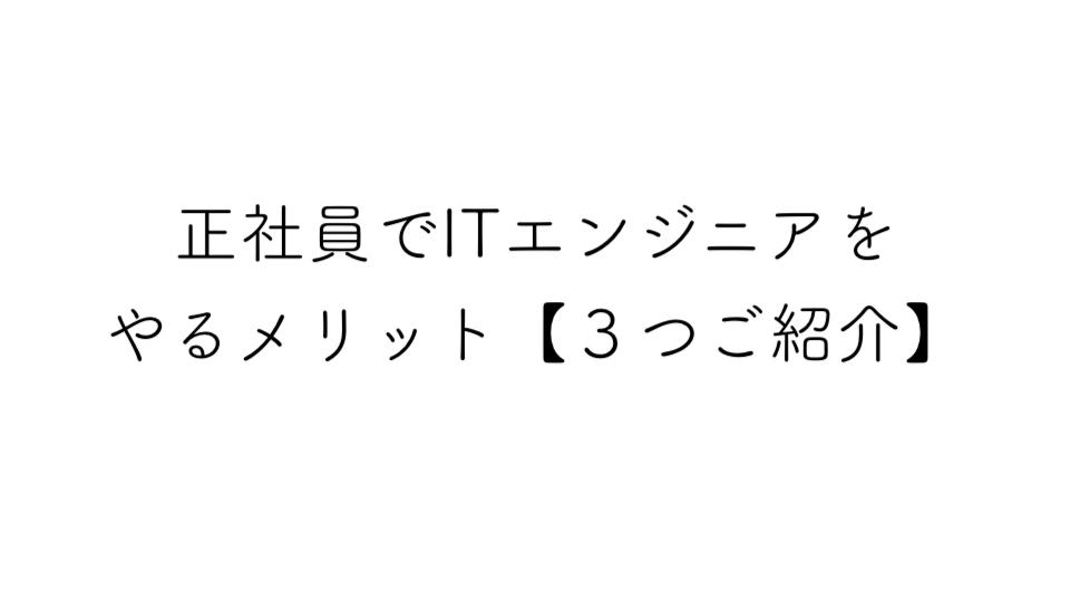 正社員でITエンジニアをやるメリット【3つご紹介】