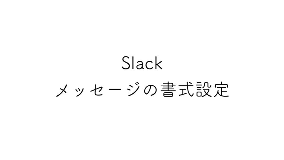 Slackで使用できるメッセージ書式設定のまとめ