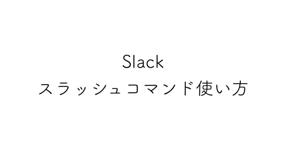 Slackのスラッシュコマンドの使い方