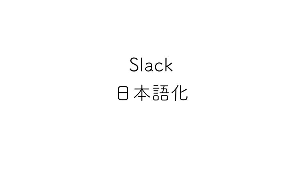Slackを日本語化する方法【簡単です】
