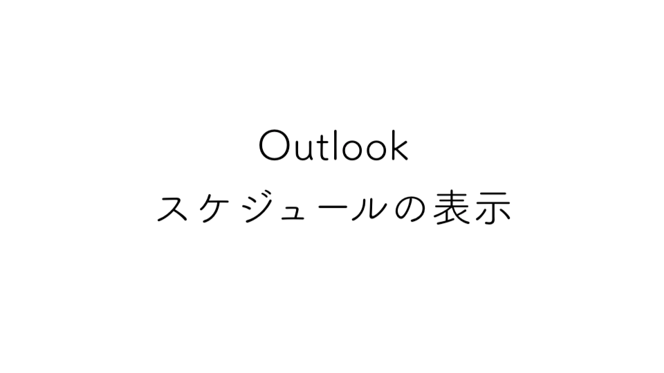 Office365のOutlookで登録した予定が他のユーザーから見れないときの対処法