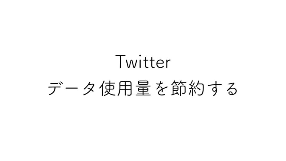 Twitterのデータ使用量を節約する方法【たった一つの設定でOK】
