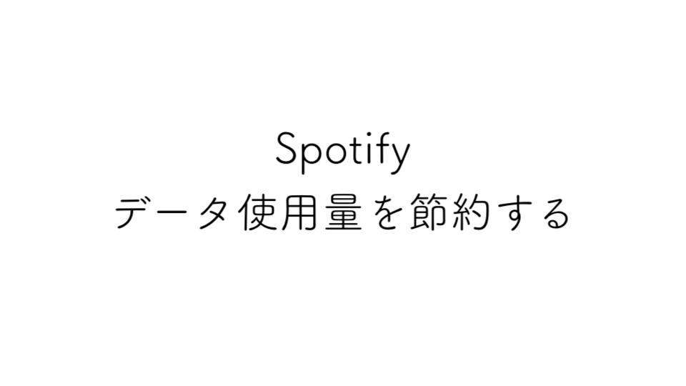 Spotifyのデータ使用量を節約する方法【一つの操作でOK】