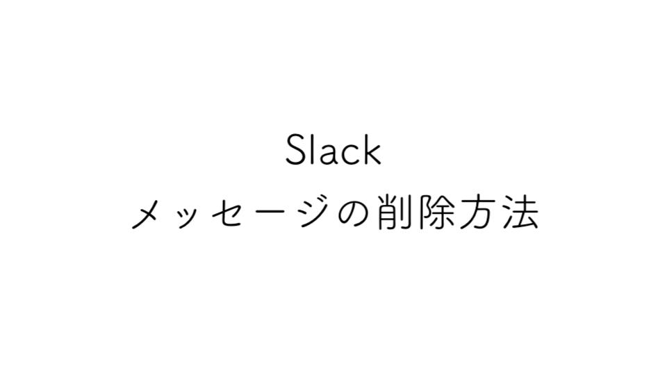 Slackで送信したメッセージを削除する方法
