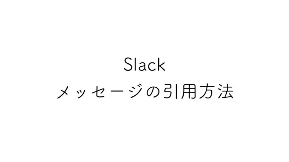 Slackでメッセージを引用する方法【2つご紹介します】