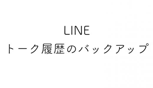 LINE(iPhone版)でトーク履歴のバックアップを取得する方法