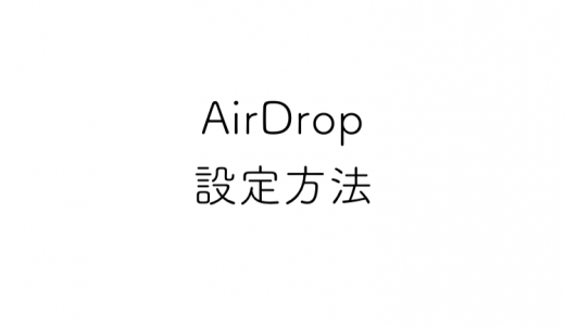 AirDropの設定を見直しておこう