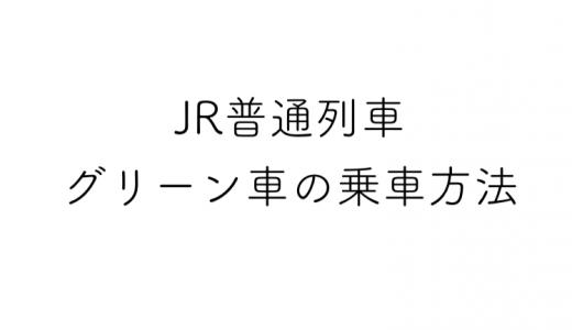 JR普通列車のグリーン車の乗車方法