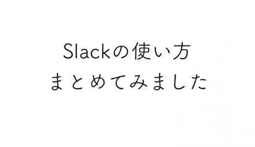 Slackの使い方のまとめ【まずは覚えておきたい3つを紹介します】