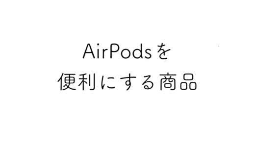 AirPodsをより便利にするおすすめな商品を3つご紹介!