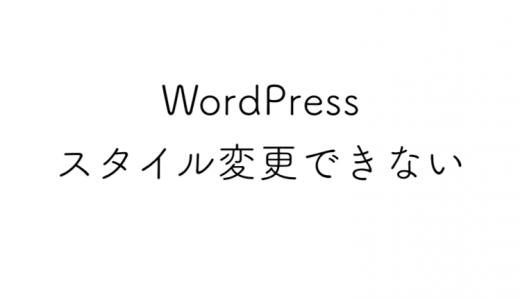 WordPressのエディタでスタイルの設定ができないときの対処法