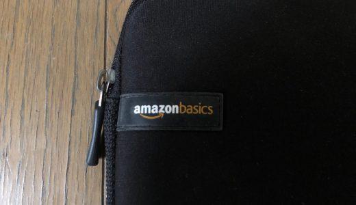 コスパ最高!Amazonベーシックのパソコンケースのレビュー【バックインバックに最適】