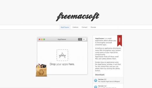 Macでアプリケーションを削除するなら、AppCleanerが簡単でおすすめ!