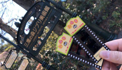 行く前に知っておきたい!三鷹の森ジブリ美術館に行くときに気をつけること【3つ】