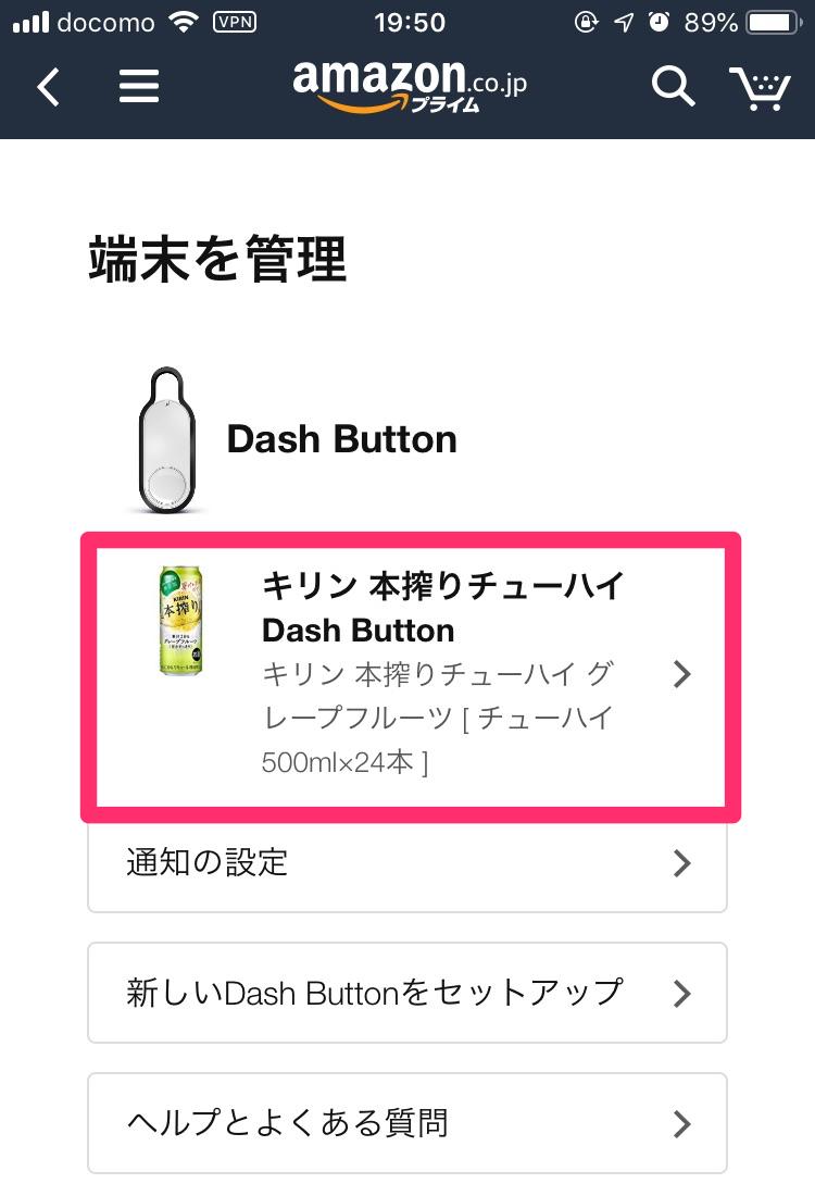 Amazon Dash Button(アマゾンダッシュボタン)の設定削除手順
