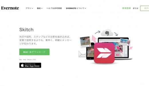ブログの画像編集アプリをお探しの方は、Skitchを使用してみてはいかがですか?