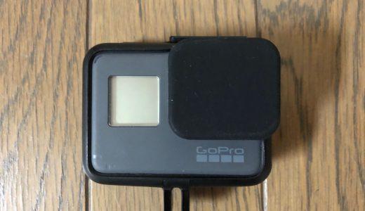 GoProで利用できるシリコンのカバーを購入しました【レンズを傷から守りたい人にはおすすめ】