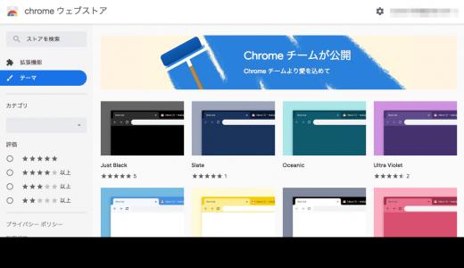 Chromeチームから公開されたテーマをGoogle Chromeに設定してみました