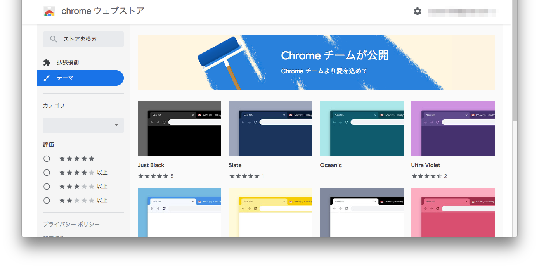 Chromeチームからのテーマを設定してみた