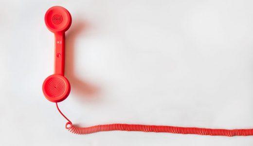 リモートワークで快適に電話をする方法【ある一つの方法でOK】