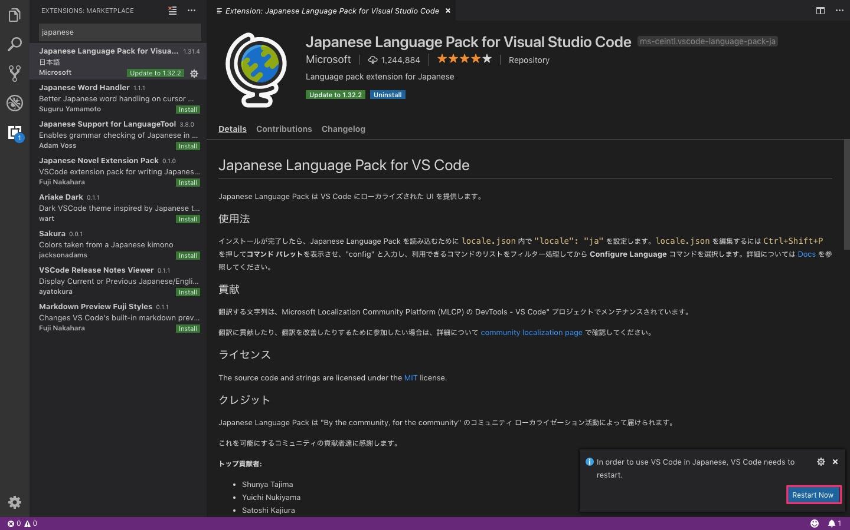 Visual Studio Code(VS Code)の日本語化の方法