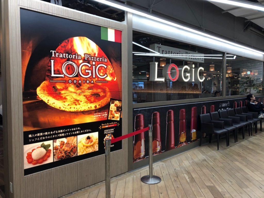 お台場のイタリアン、Trattoria&Pizzeria LOGIC(ロジック)でランチ ...