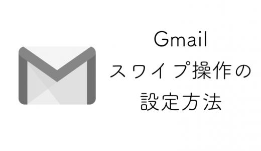iPhone版Gmailにて利用できるスワイプ操作と設定方法