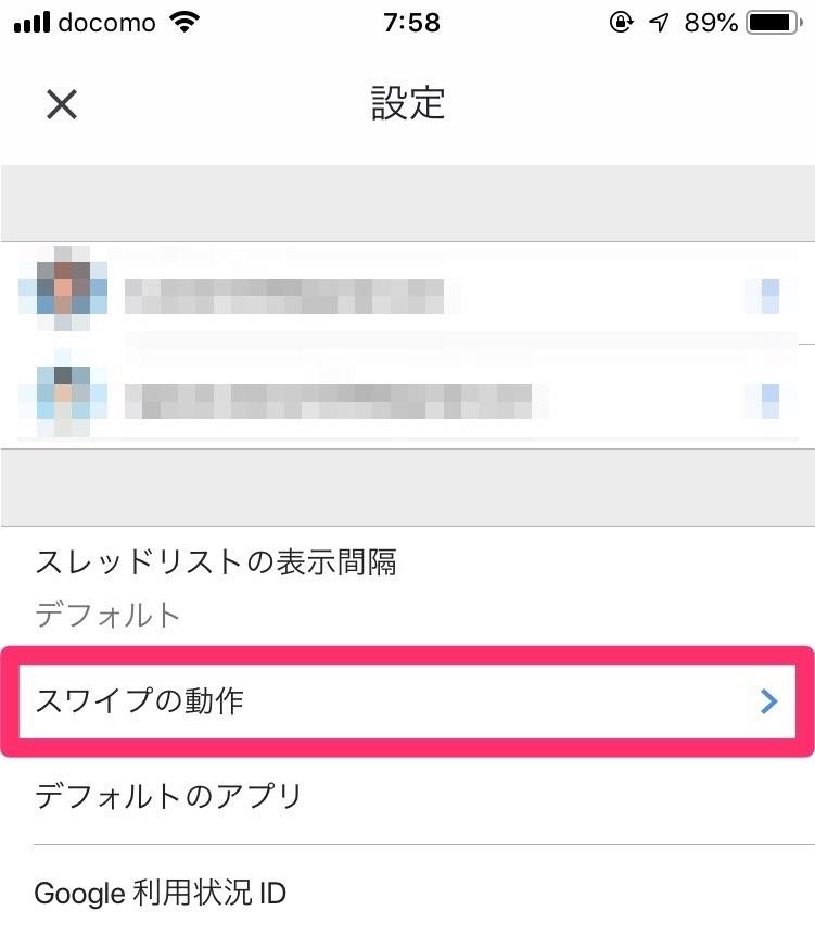 iPhoneのGmailでのスワイプ操作の設定方法