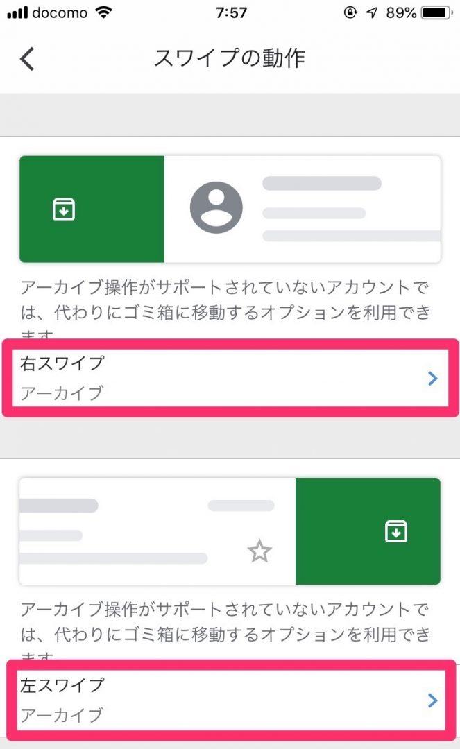 iPhoneのGmailで利用できるスワイプ操作