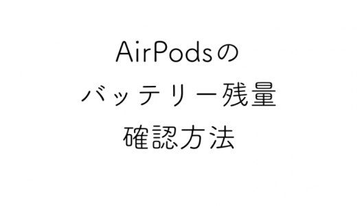 AirPodsのバッテリー残量を確認する方法