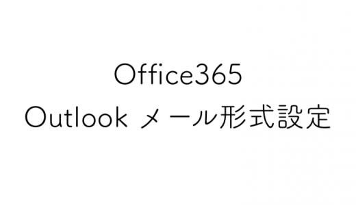 Office365のOutlookでメール形式の設定方法