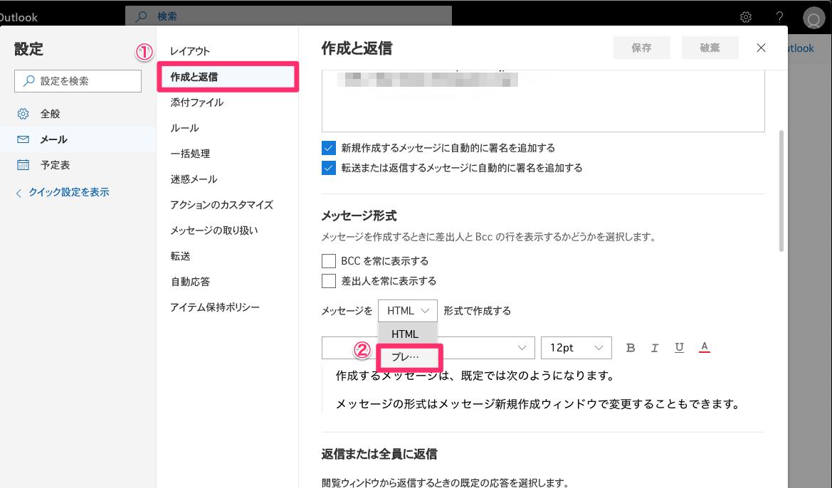 Office365のOutlookのメール形式をテキストにする方法