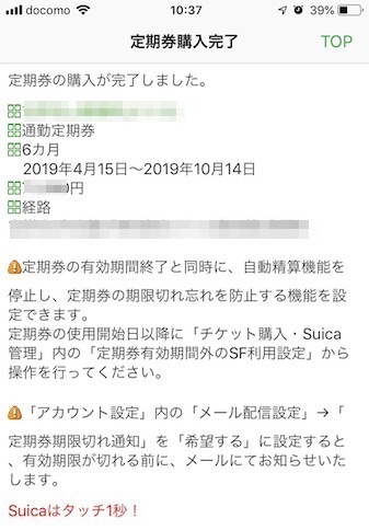 モバイルSuicaでの定期券の購入手順