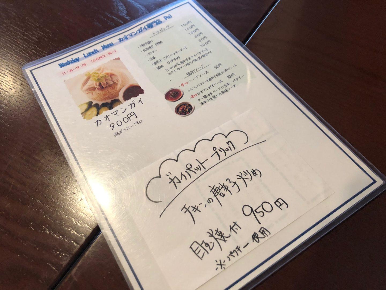 カオマンガイ専門店Pui(プイ)にて注文したものと感想