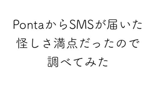 Pontaから届いたSMS(ショートメッセージ)が怪しすぎた【特徴をまとめました】