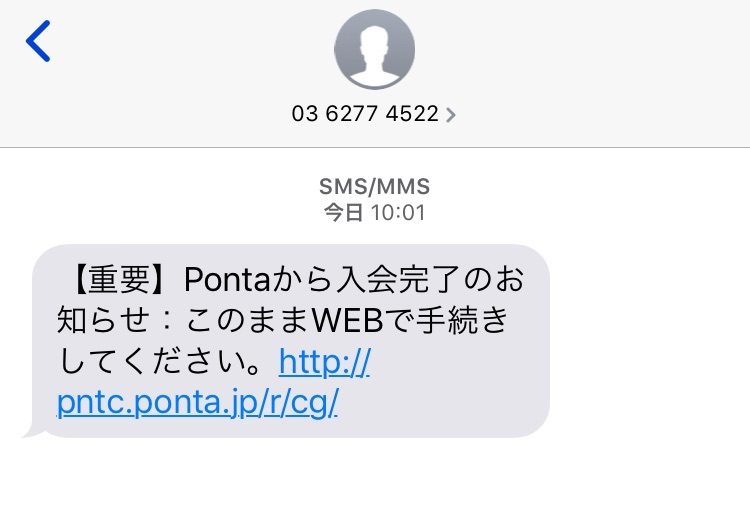 Pontaから届いたSMS(ショートメッセージ)の内容
