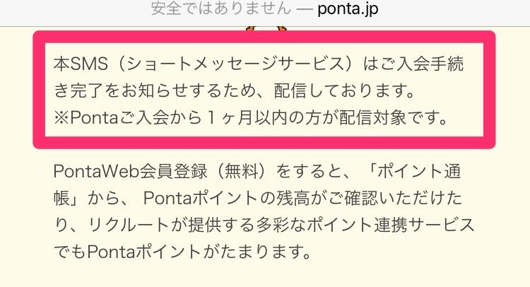 PontaからSMS(ショートメッセージ)が届いた理由