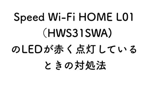 Speed Wi-Fi HOME L01(HWS31SWA)でLEDが赤く点灯しているときの理由と対処方法のまとめ